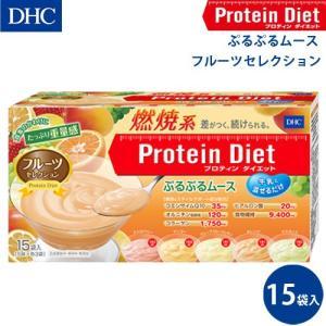 DHC プロティン ダイエット ぷるぷるムース フルーツセレクション15袋入(5味×各3袋)|osharecafe