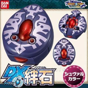 モンスターハンターストーリーズ DX絆石(シュヴァルカラー)...