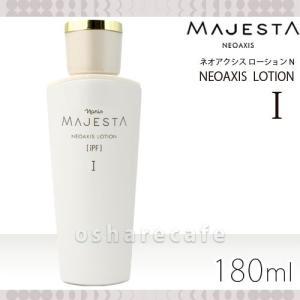 [クリアランスSALE]ナリス化粧品 マジェスタネオアクシスローションN I 180ml[保護化粧水][GTT]|osharecafe