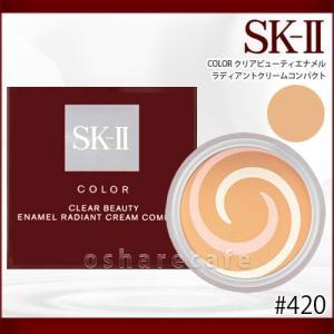 [メール便送料無料] SK-II COLOR クリアビューティエナメルラディアントクリームコンパクト#420 クリアベージュ(リフィル/レフィル) (SK-II SKII SK-2 SK2) osharecafe