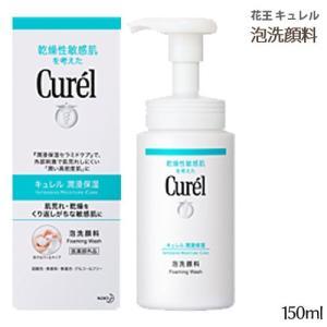 花王 Curel(キュレル)泡洗顔料 150ml[医薬部外品] osharecafe