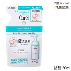 花王 Curel(キュレル)泡洗顔料 詰替130ml [レフィル/詰め替え][医薬部外品]