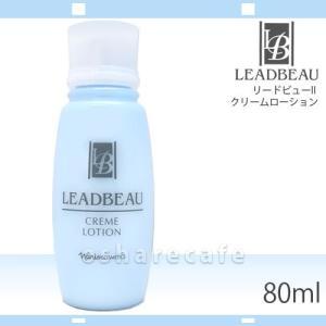 ナリス化粧品 リードビューII クリームローション 80ml[乳液]|osharecafe