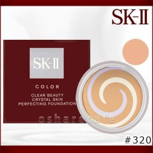 [メール便対応商品] SK-II COLOR クリアビューティクリスタルスキンパーフェクティングファンデーション#320(リフィル/レフィル) (SK-II SKII SK-2 SK2) osharecafe