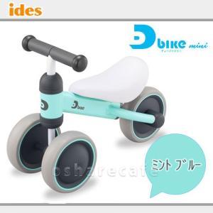アイデス ディーバイクミニ(ミントブルー)[三輪車/乗用玩具/D-Bike mini][送料無料][H24]|osharecafe