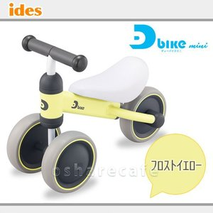 アイデス ディーバイクミニ(フロストイエロー)[三輪車/乗用玩具/D-Bike mini][送料無料]※他商品との同梱不可[H24]|osharecafe