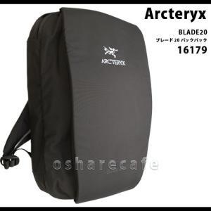 アークテリクス ブレード 20 バックパック ブラック16179(Arcteryx BLADE20)[デイパック/バックパック][送料無料][H24]|osharecafe