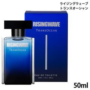 ライジングウェーブ トランスオーシャンEDT 50ml(オードトワレ)[送料無料](TN004-5)|osharecafe