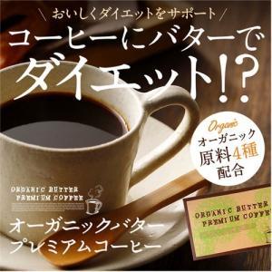 [メール便送料無料]オーガニックバタープレミアムコーヒー1.3g×30包(TN243-0)|osharecafe