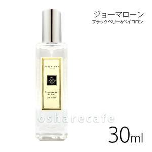 ジョーマローン ブラックベリー&ベイコロンEDC 30ml 【香水・フレグランス】