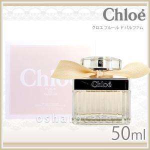 [Chloe]クロエ フルール ド パルファム EDP 50ml[香水][送料無料](TN025-5)|osharecafe