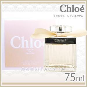 [Chloe]クロエ フルール ド パルファム EDP 75ml[香水][送料無料](TN025-5)|osharecafe