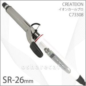 クレイツイオン CREATE ION C73308 SR-26mm カールアイロン [送料無料][093]|osharecafe