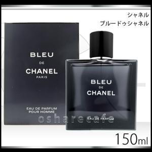 シャネル ブルードゥシャネルEDP 150ml(オードパルファム)[香水]|osharecafe