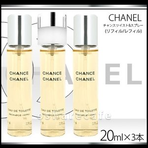 シャネル チャンスツイスト&スプレーEDT 20ml×3本セット(オードトワレ)(リフィル/レフィル)[CHANEL][香水][送料無料]|osharecafe