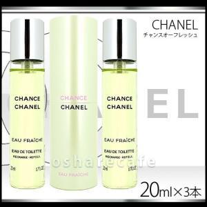 シャネル チャンスオーフレッシュEDT 20ml×3本セット(携帯用スプレー+レフィル2本)(オードトワレ)[CHANEL][香水][送料無料]|osharecafe