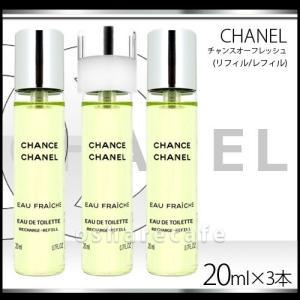 シャネル CHANEL チャンスオーフレッシュEDT 20ml×3本セット(オードトワレ)(リフィル/レフィル)[送料無料] osharecafe