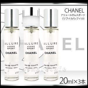 シャネル アリュールオムスポーツEDT 20ml×3本セット(オードトワレ)(リフィル/レフィル)[CHANEL][香水] osharecafe