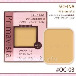 [メール便対応商品]花王ソフィーナ プリマヴィスタ きれいな素肌質感 パウダーファンデーション(SPF25 PA++) #OC-03 オークル03 レフィル(TN063-2)|osharecafe