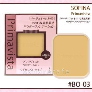 [メール便対応商品]花王ソフィーナ プリマヴィスタ きれいな素肌質感 パウダーファンデーション(SPF25 PA++) #BO-03 ベージュオークル03 レフィル(TN063-2)|osharecafe