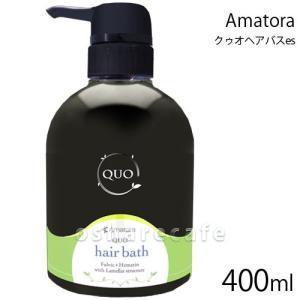 アマトラ クゥオヘアバスes400ml[ヘアシャンプー] osharecafe
