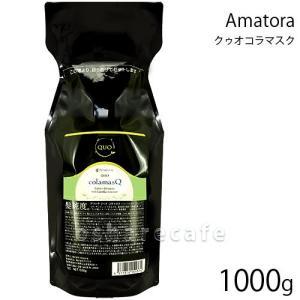 アマトラ クゥオコラマスク詰替1000g[レフィル/詰め替え][ヘアマスク] osharecafe