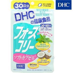 [メール便対応商品]DHC フォースコリーソフトカプセル30日分[健康食品/タブレット][039]|osharecafe