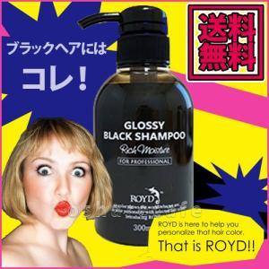 [メーカー公認正規販売店]ロイドカラーシャンプー グロッシーブラック 300ml[ROYD/ブラック...