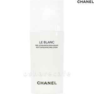 シャネル ルブランプレローション 150ml[拭き取り用化粧水]|osharecafe