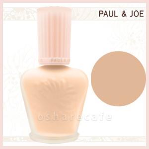 ポール&ジョー モイスチュアライジングファンデーション プライマーS#02[化粧下地][PAUL & JOE BEAUTE] osharecafe