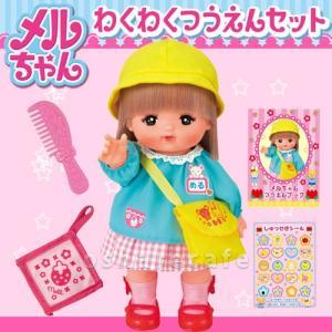 メルちゃん わくわくつうえんセット[3歳〜][お部屋/いろがかわる/パイロットインキ/お人形遊び/おにんぎょうセット][送料無料]|osharecafe