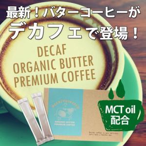 [メール便送料無料]デカフェ オーガニックバタープレミアムコーヒー1.3g×30包(TN007-3)|osharecafe