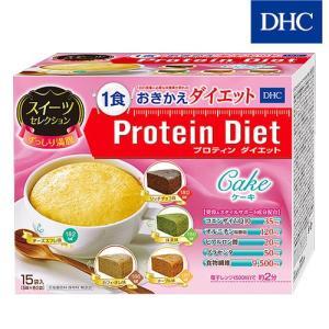 DHC プロティン ダイエット15袋入 ケーキスイーツセレクション[125]|osharecafe
