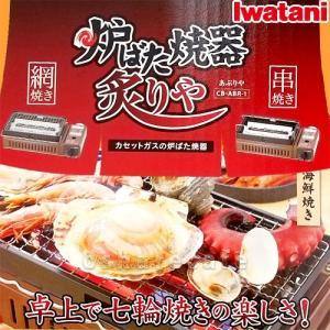 イワタニ Iwatani 炉ばた焼器 炙りや ...の関連商品6