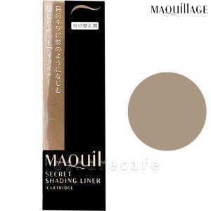 [ネコポス対応商品]資生堂 マキアージュ MAQuillAGE シークレットシェーディング ライナー 透ける影色 ブラウン(カートリッジ)[アイライナー](wn0601)|osharecafe