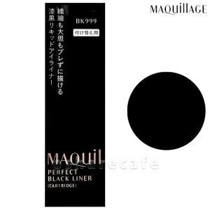[ネコポス対応商品]資生堂 マキアージュ MAQuillAGE パーフェクトブラックライナー BK999 濃密ブラック(カートリッジ)[アイライナー](wn0601)|osharecafe