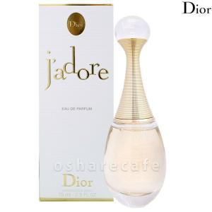 Dior クリスチャンディオール ジャドール EDP 75ml オードパルファム 香水 の商品画像|ナビ