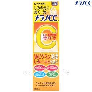[メール便対応商品]ロート製薬 メラノCC薬用シミ集中対策美容液 20ml osharecafe