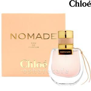 クロエ ノマド EDP 30ml (オードパルファム)[香水]|osharecafe