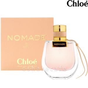 クロエ ノマド EDP 50ml (オードパルファム)[香水][送料無料]|osharecafe