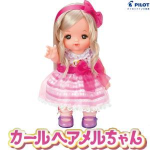 カールヘアメルちゃん[3歳〜][お部屋/パイロットインキ/お人形遊び/おにんぎょうセット/女の子/女児]|osharecafe