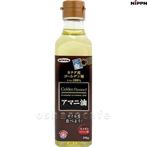 日本製粉 ニップン アマニ油 186g[食用オイル/亜麻仁油] osharecafe