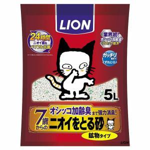 ライオンニオイをとる砂 7歳以上用 鉱物タイプ 5L【KSPET】LION (wn1019)|osharecafe