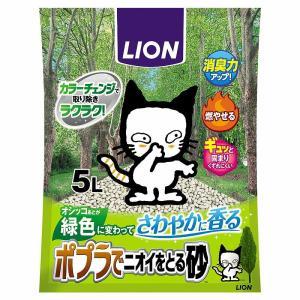 ライオンポプラでニオイをとる砂 5L【KSPET】LION (wn1019)|osharecafe