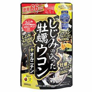 [メール便送料無料]井藤漢方製薬 しじみの入った牡蠣ウコン+オルニチン 徳用 264粒(wn1019)