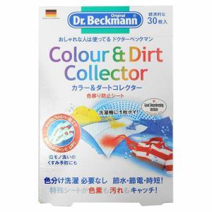 [メール便送料無料]ドクターベックマン ランドリーケア カラー&ダートコレクター 色移り防止シート 30枚入り|osharecafe