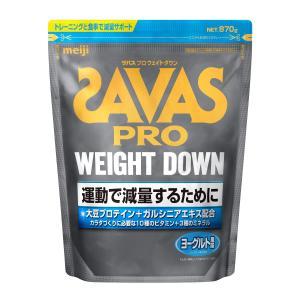 ザバス SAVAS ウェイトダウン ヨーグルト風味 50食分 (1.050g)(TNH403)