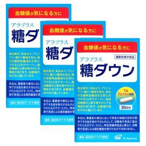 [メール便送料無料][セット]アラプラス 糖ダウン 30日分×3箱セット|osharecafe