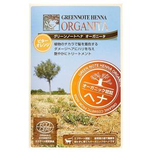 [メール便送料無料]グリーンノート ヘナオーガニータ100g ビターオレンジ|osharecafe