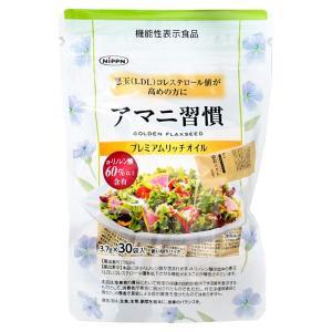 [メール便送料無料]日本製粉 アマニ習慣 30袋入[機能性表示食品](TN243-1)|osharecafe